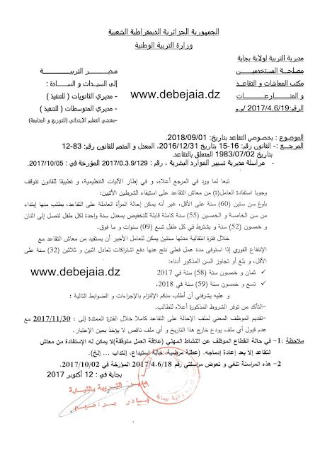 اعلان بخصوص التقاعد بتاريخ 1 سبتمبر2018