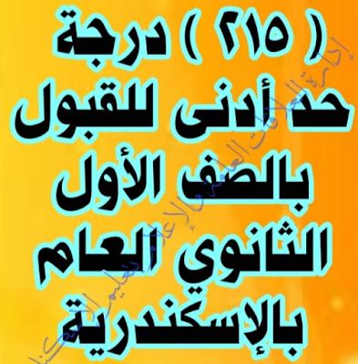 تنسيق ومجموع القبول بالصف الاول الثانوى بمحافظة الاسكندرية 2019 الحدالأدنى للقبول 215 درجة