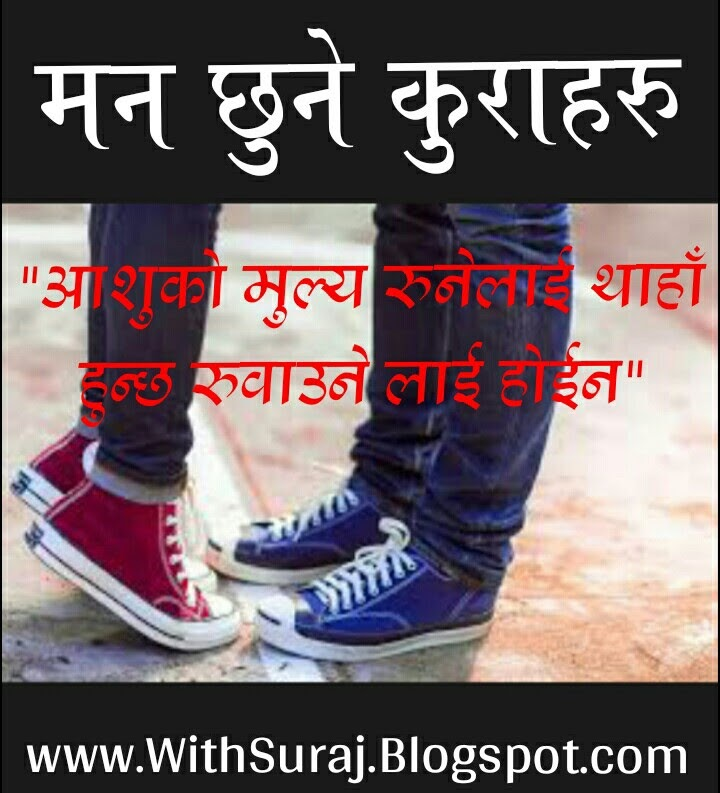Nepali Heart Touching Love Status - SurajDahal
