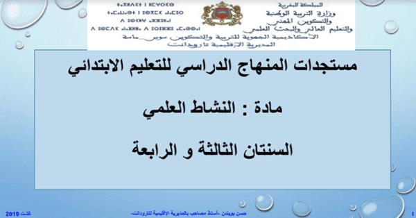 مستجدات مادة النشاط العلمي للسنة الثالثة والرابعة ابتدائي وفق المنهاج المنقح - غشت 2019