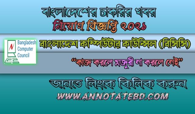 বাংলাদেশ কম্পিউটার কাউন্সিল (বিসিসি) নিয়োগ বিজ্ঞপ্তি ২০২১|| Bangladesh Computer Council (BCC) Recruitment Job Circular 2021