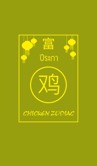 chicken zodiac
