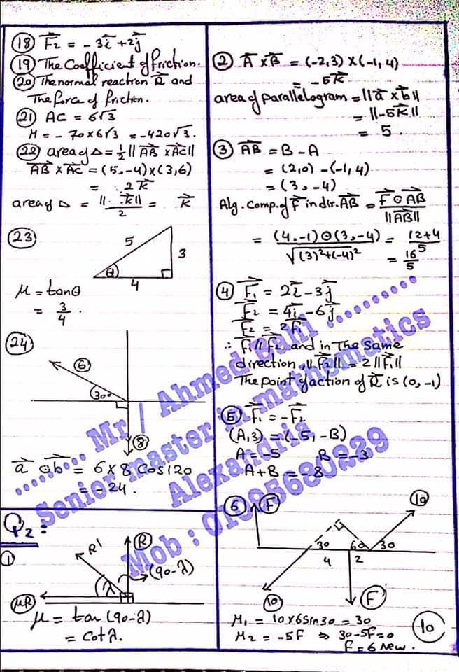 مراجعة قوانين الاستاتيكا للصف الثالث الثانوي لغات أ/ أحمد باهي 11