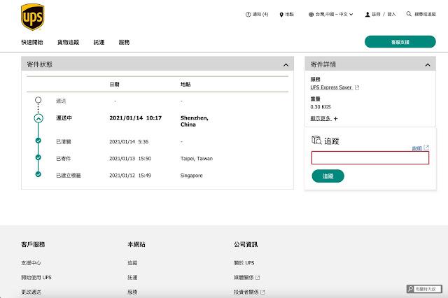 【攝影知識】最新 GoPro 報修流程,主機、配件送修不用擔心 - 利用 UPS 寄送標籤的追蹤碼就能瞭解目前狀態