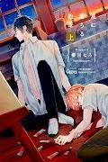 Hoshi ni Ochiru Efude
