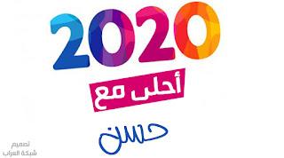 صور 2020 احلى مع حسن
