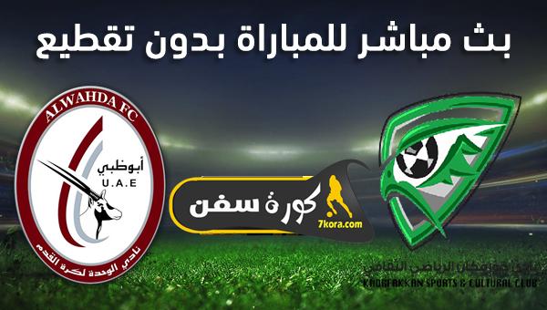موعد مباراة خورفكان والوحدة بث مباشر بتاريخ 4-11-2020 دوري الخليج العربي الاماراتي