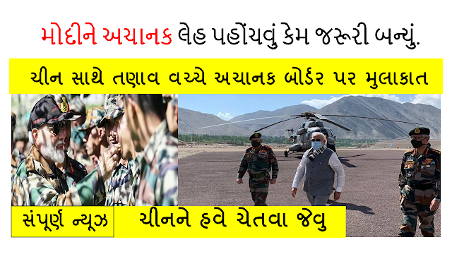 PM Modi visits Leh to take stock of India-China border situation