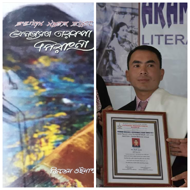 RK Sanahanbi Chanu and Jiten Oinamba get Sahitya Akademi's awards