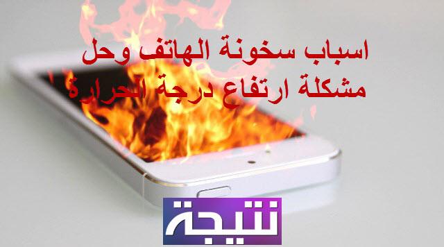 اسباب سخونة الهاتف وحل مشكلة ارتفاع درجة حرارة التليفون