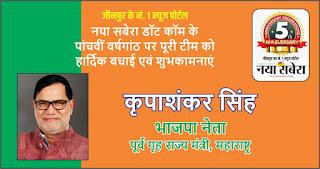 *#5thAnniversary : महाराष्ट्र के पूर्व गृह राज्यमंत्री एवं भाजपा नेता कृपाशंकर सिंह की तरफ से जौनपुर के नं. 1 न्यूज पोर्टल नया सबेरा डॉट कॉम की 5वीं वर्षगांठ पर पूरी टीम को हार्दिक शुभकामनाएं*