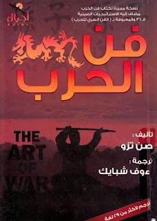 تحميل كتاب فن الحرب pdf – صن تزو
