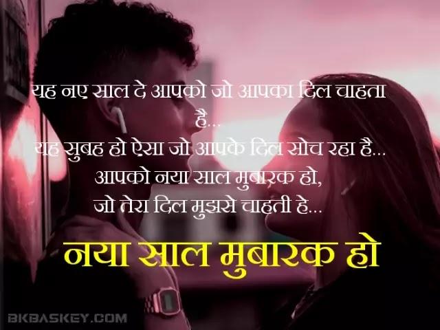 Happy New Year Romantic Love Status in Hindi | Best New Year Hindi Wishes, Shayari Images 2021.