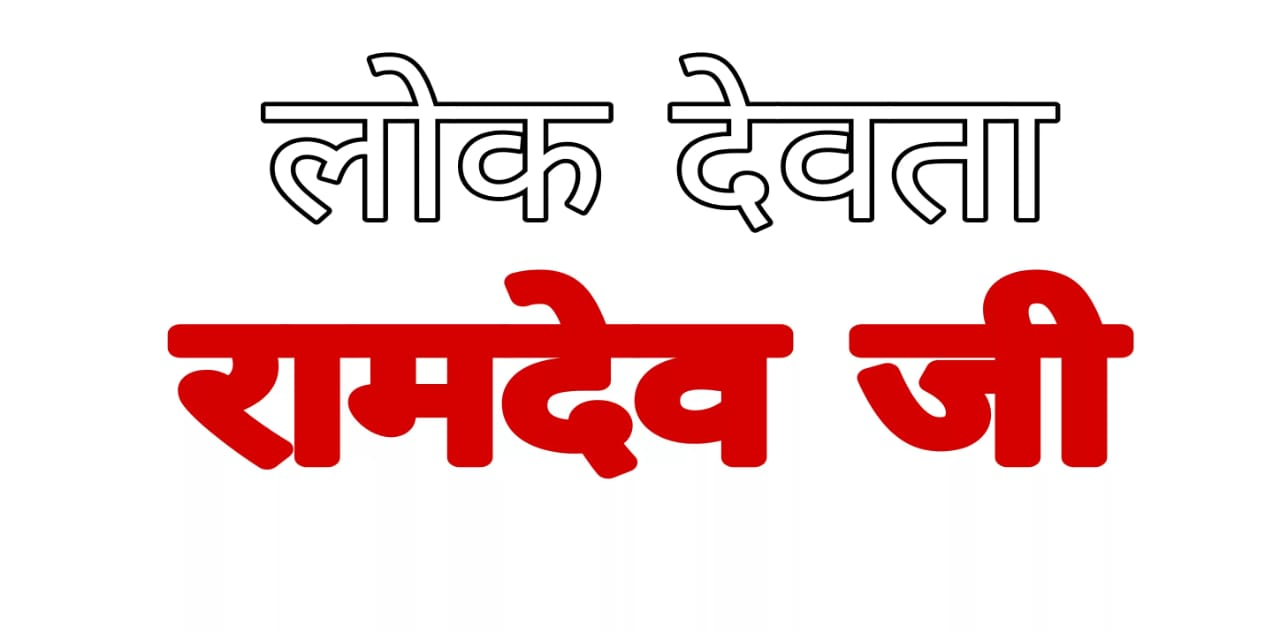 Lok Devta Baba Ramdev Ji