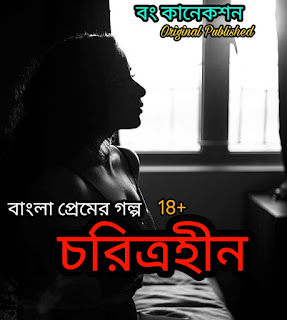 চরিত্রহীন - Charitraheen - Download Charitraheen Story - Bengali Romantic Premer Golpo - Golpo Bangla