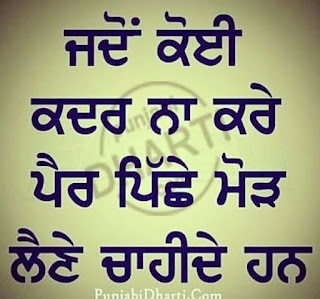 Motivational thoughts in Punjabi