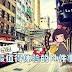 去香港最值得体验的N件事,你肯定不想错过!