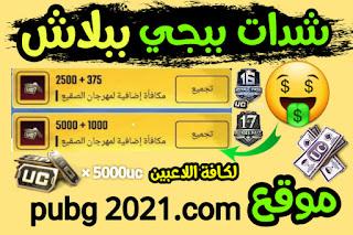 اشحن من موقع pubg 2021.com شدات ببجي مجانا وببلاش