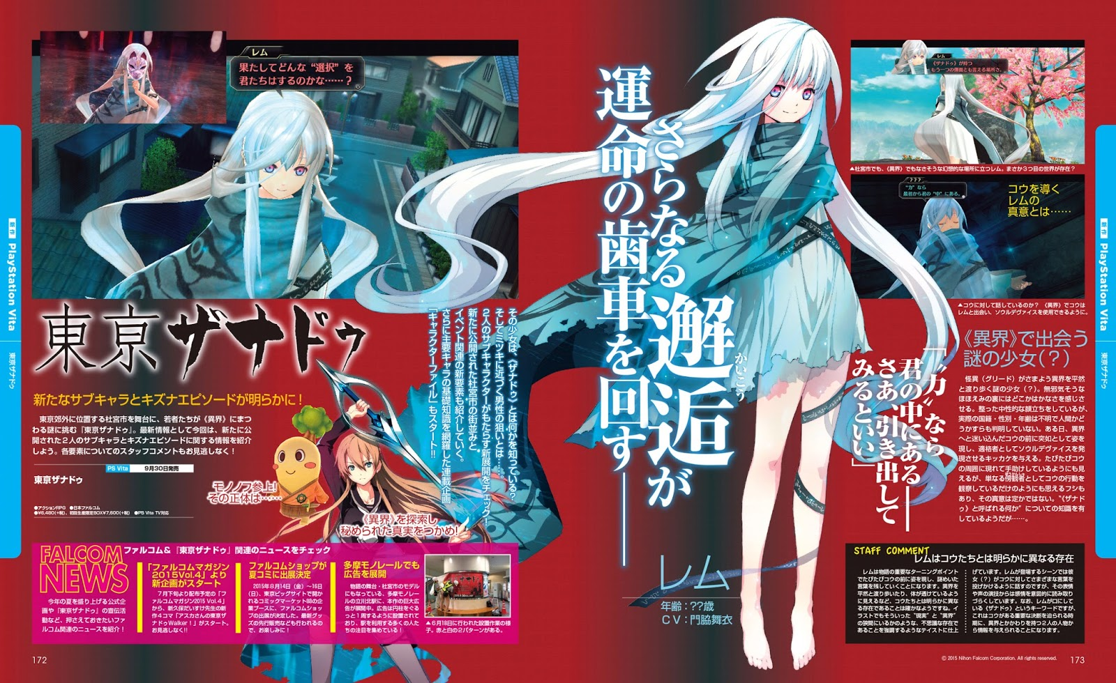 Tokyo Xanadu - Matéria da Famitsu / Dengeki PlayStation (08 07 15