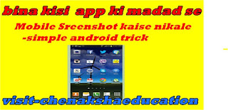 Mobile Screenshot kaise nikale-simple android trick