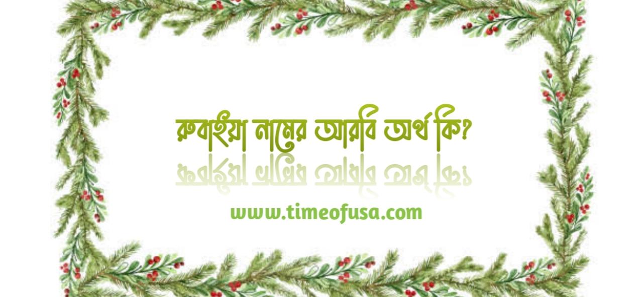 রুবাইয়া শব্দের অর্থ কি ?,Rubaiya , Rubaiya meaning, রুবাইয়া নামের ইসলামিক অর্থ কী ?, Rubaiya meaning bangla, রুবাইয়া নামের আরবি অর্থ কি, Rubaiya meaning in Bangla, রুবাইয়া নামের অর্থ কি ?, Rubaiya name meaning in Bengali, রুবাইয়া কি ইসলামিক নাম, Rubaiya namer ortho, রুবাইয়া অর্থ, রুবাইয়া অর্থ কি ?, Rubaiya নামের অর্থ, রুবাইয়া