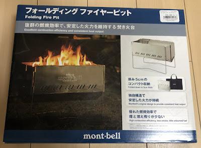 モンベルの焚火台(フォールディングファイヤーピット)