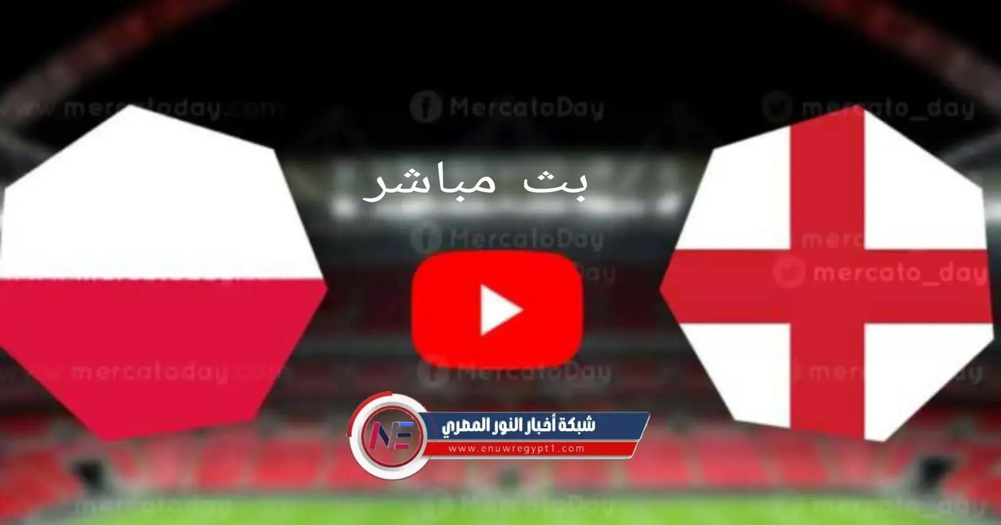 يلا شوت يوتيوب .. بث مباشر مشاهدة مباراة انجلترا و بولندا بث مباشر اليوم 08-09-2021 لايف في تصفيات كأس العالم