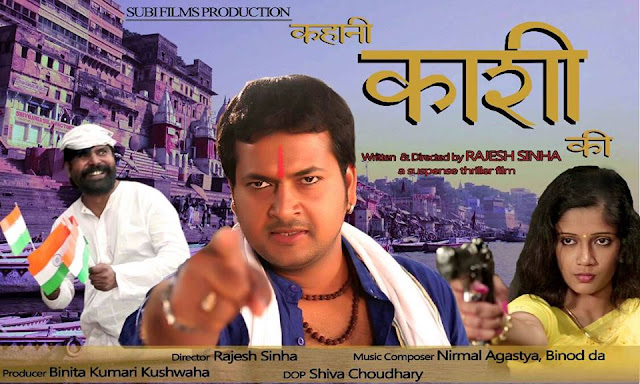 Kahani Kashi ki (Bhojpuri) Movie Star Casts, Wallpapers, Trailer, Songs & Videos