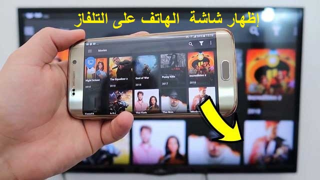 أفضل تطبيق عرض شاشة الموبايل على التلفاز وبدون كابلات