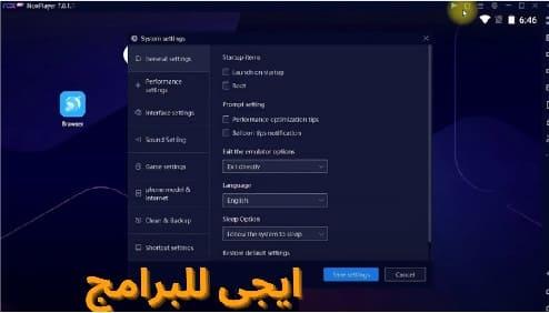 تحميل محاكي نوكس بلاير 2022 Nox Player للكمبيوتر لتشغيل الالعاب
