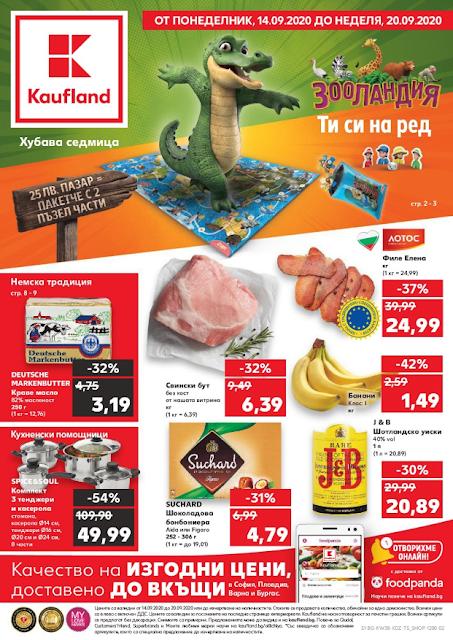 Kaufland брошури, промоции и топ оферти от 14-20.09  2020