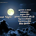 Good Night Kavithai Image In Tamil