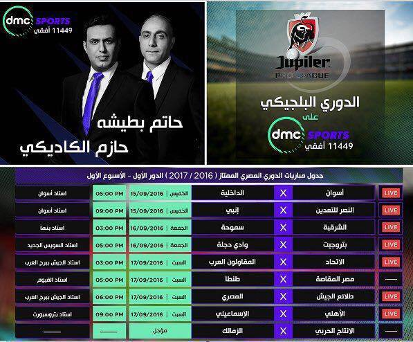dmc sports - Nilesat 7W