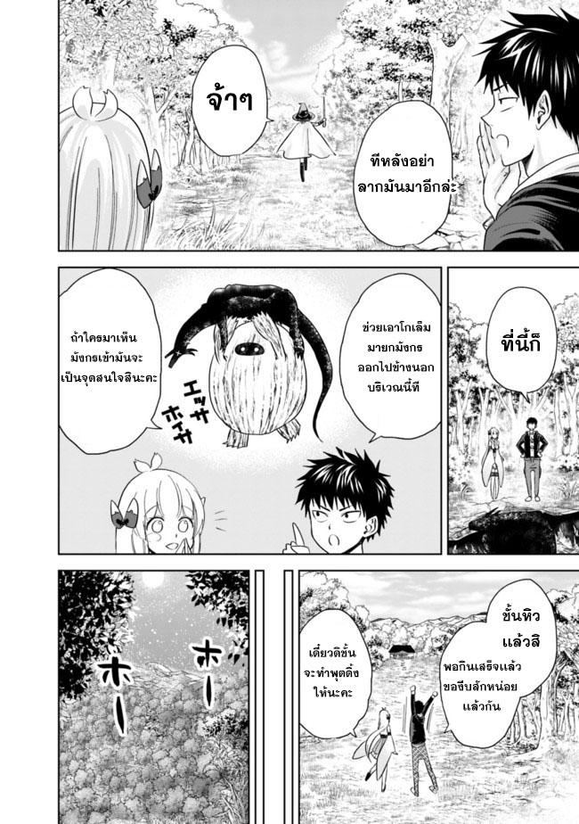 Ore no Ie ga Maryoku Spot datta Ken - Sundeiru dake de Sekai Saikyou - หน้า 8