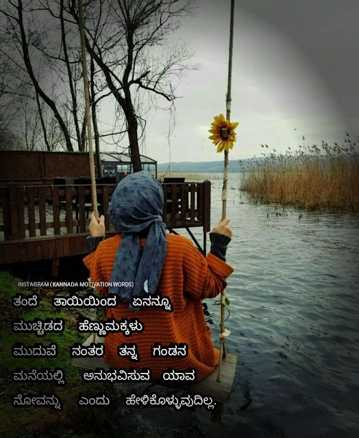 kannada quotes for life