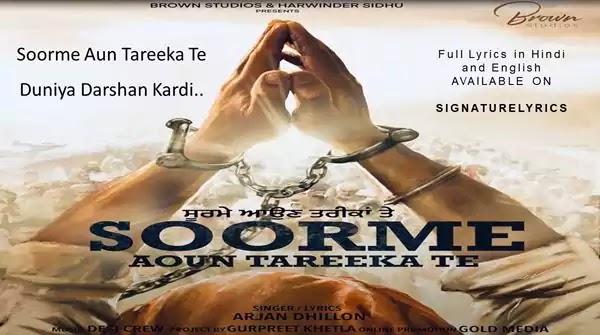 Soorme Aun Tareeka Te Lyrics - Arjan Dhillon - Desi Crew
