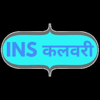 INS कलवरी से संबंधित महत्वपूर्ण जानकारियाँ। INS Kalvari