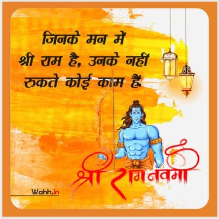 Happy Ram Navami  Quotes  In Hindi And English Images