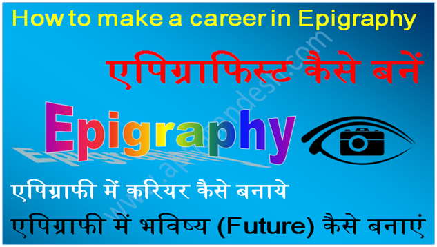 How to make a career in Epigraphy - एपिग्राफिस्ट कैसे बनें