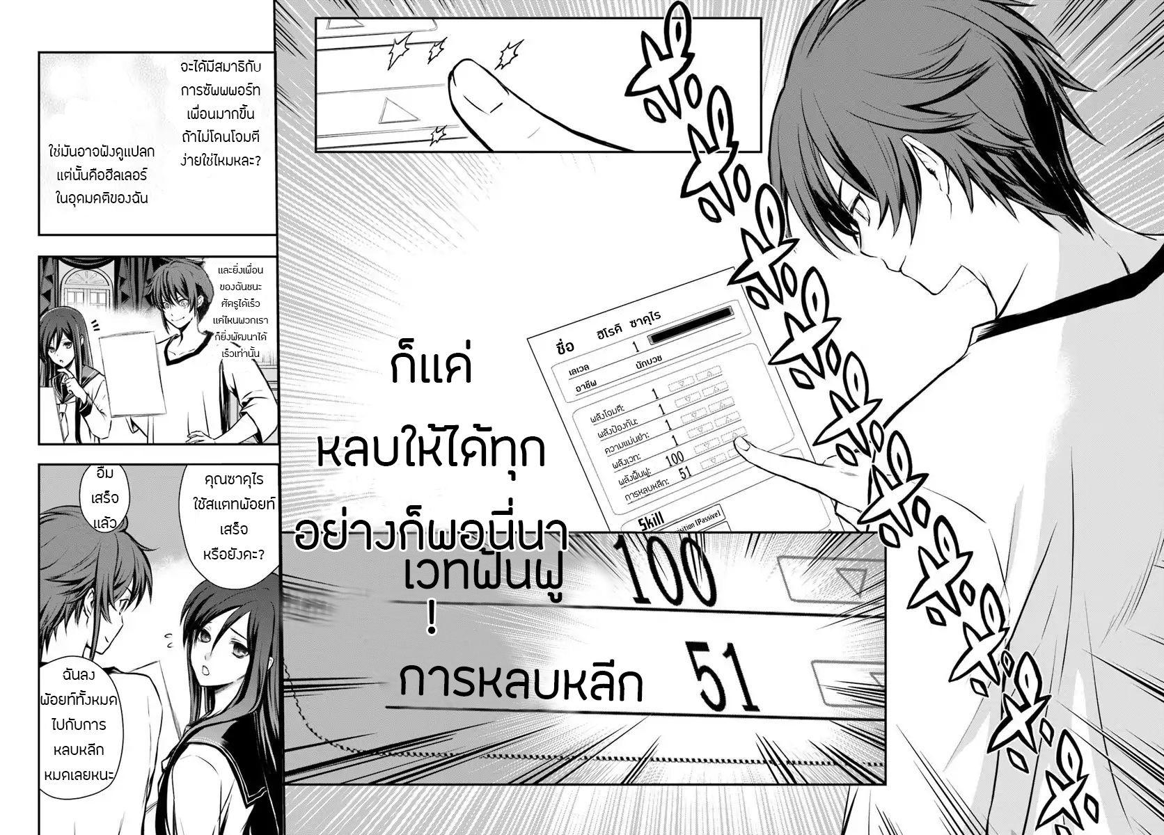 อ่านการ์ตูน Kanzen Kaihi Healer no Kiseki ตอนที่ 1 หน้าที่ 24