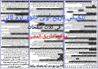 ملخص تاريخ أولى ثانوي ترم ثاني فى ثلاث صفحات للاستاذة إيه السمكرى