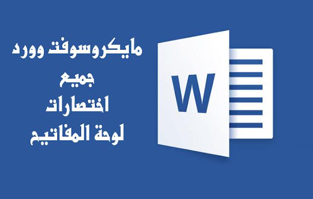 قائمة بأخر وكل اختصارات لوحة المفاتيح لميكروسوفت وورد بالتفصيل