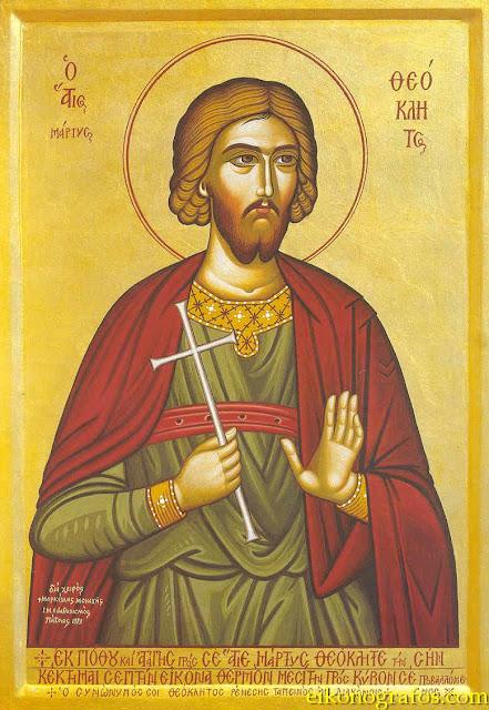 26 Φεβρουαρίου, μνήμη του Αγίου Μάρτυρος Θεοκλήτου, του φαρμακού: Συναξάριον, Ακολουθία