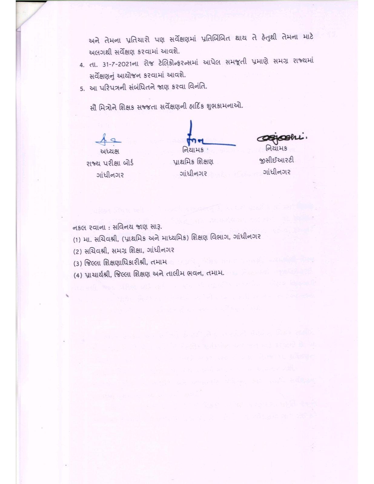 https://project303.blogspot.com/2021/07/shixak-sajjata-sarvexan-paripatra.html