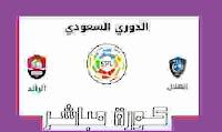 موعد مبارة الهلال والرائد بالدوري السعودي والقنوات الناقلة 5/2/2020