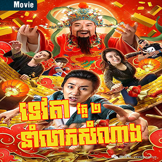 Teveda Nom Leap Samnang II (Movie)