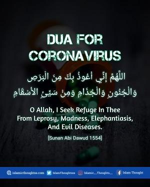 Dua For Coronavirus Disease Coronavirus Protection Dua With Images