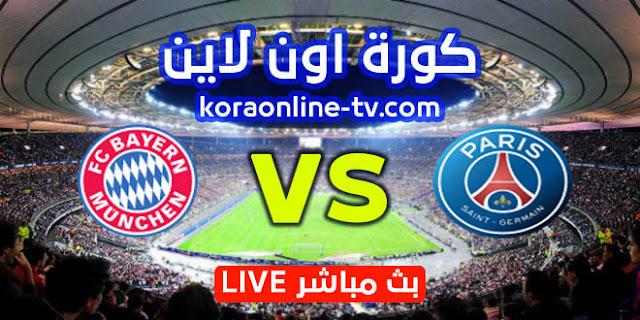 مشاهدة مباراة باريس سان جيرمان وبايرن ميونخ بث مباشر اون لاين اليوم 13-4-2021 في دوري ابطال اوروبا