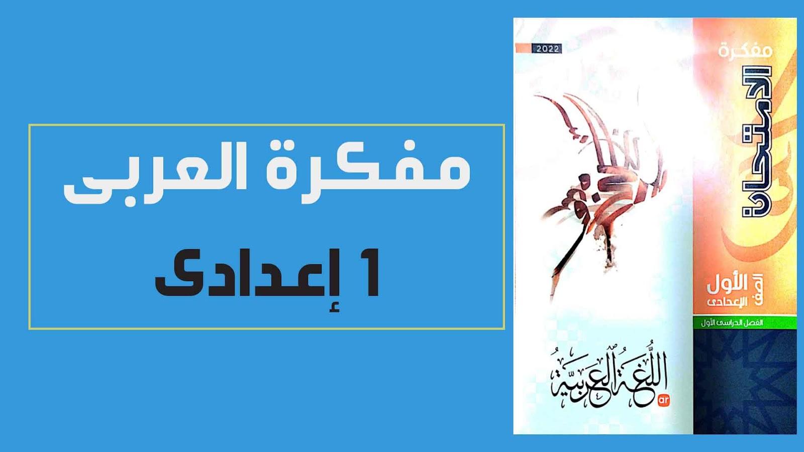 تحميل مفكرة كتاب الامتحان فى اللغة العربية للصف الاول الاعدادى الترم الاول 2022 pdf