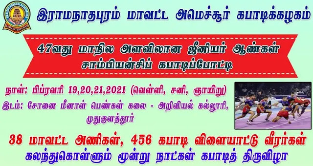 47th boys Junior Championship Kabaddi Match Tamilnadu